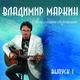 Русские Хиты 80-90-Х - Владимир Маркин - Сиреневый туман