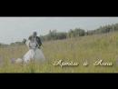 Артем и Анна - Свадебный клип