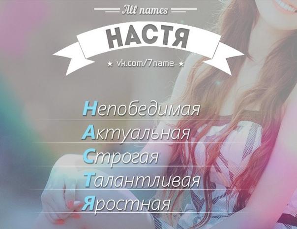 Картинки девушек красивых с именем настя