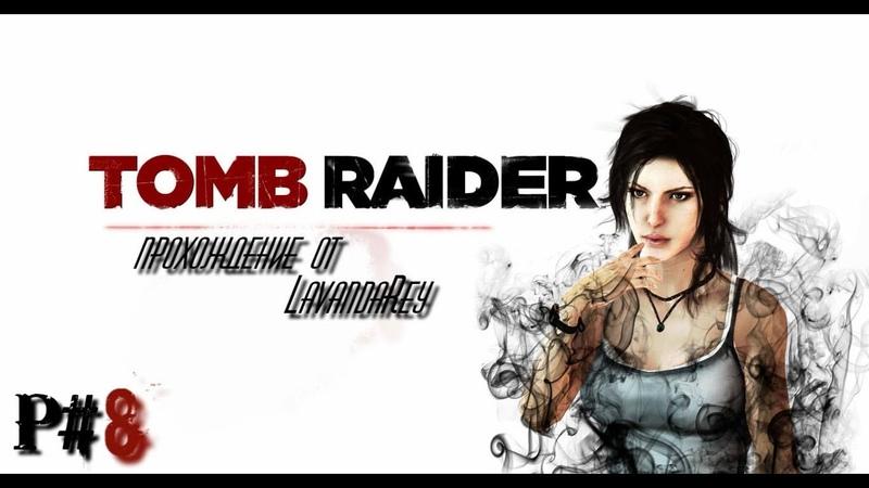 Tomb Raider 2013 P8 ГРОБНИЦА ПИМИКО