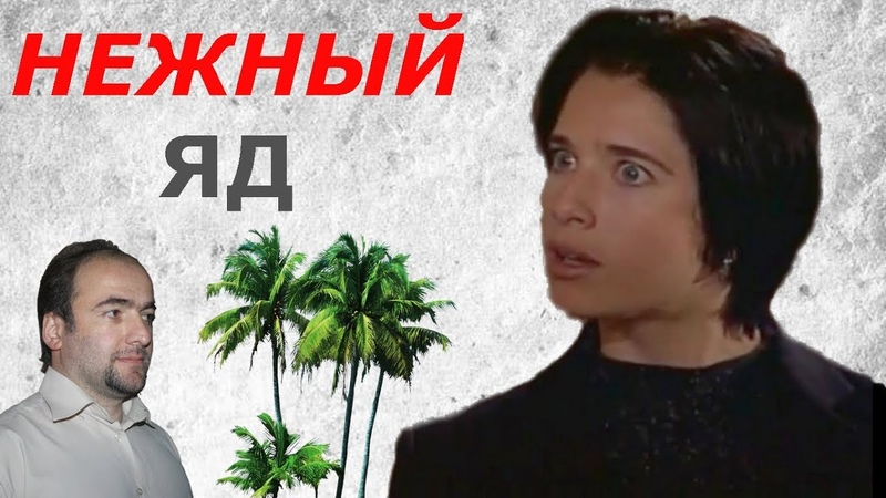 Актёры сериала НЕЖНЫЙ ЯД 19 лет спустя