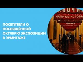 Посетители о посвященной Октябрю экспозиции в Эрмитаже