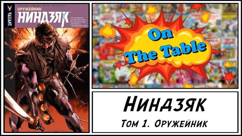 Ниндзяк. Том 1. Оружейник. (Ninjak. Volume 1. Weaponeer)