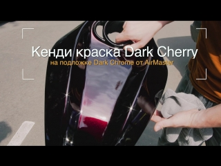 Кенди dark cherry на подложке Dark Chrome от Air Master