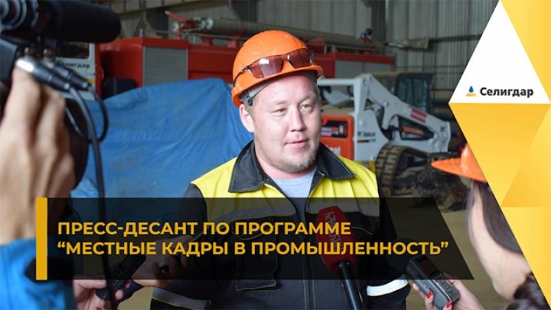 Пресс-десант по программе Местные кадры в промышленность