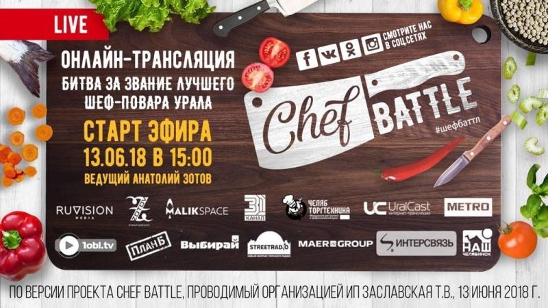 Подготовка к первому в своем роде кулинарному состязанию шеф-поваров Урала - Шеф-баттлу!