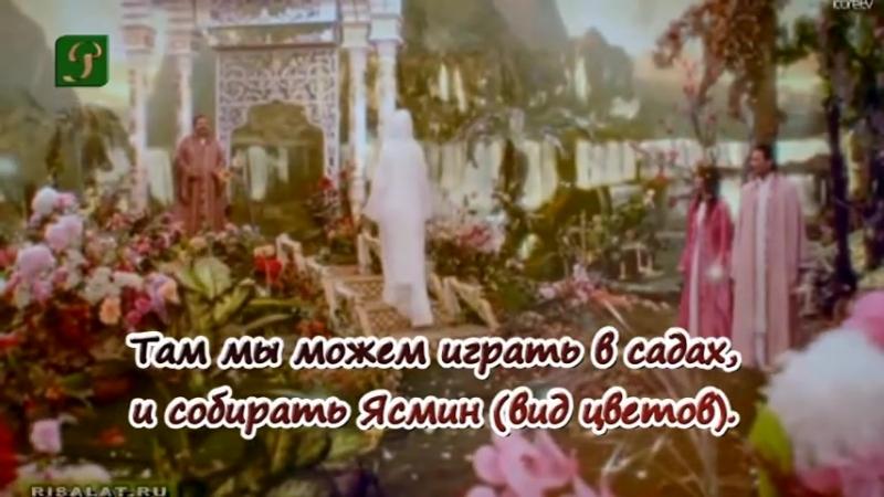 Прекрасный нашид Джанна Рай с переводом @risalatru