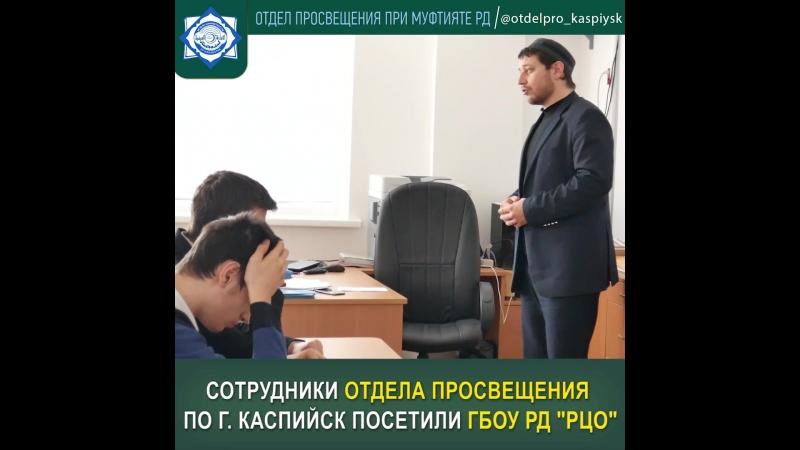 Встреча с учениками ГБОУ РД РЦО
