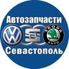 Автозапчасти VAG Севастополь audi vw skoda seat