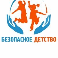 Логотип Ассоциация помощи детям «Безопасное детство»