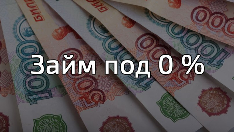 Микрокредит без процентов на длительный срок