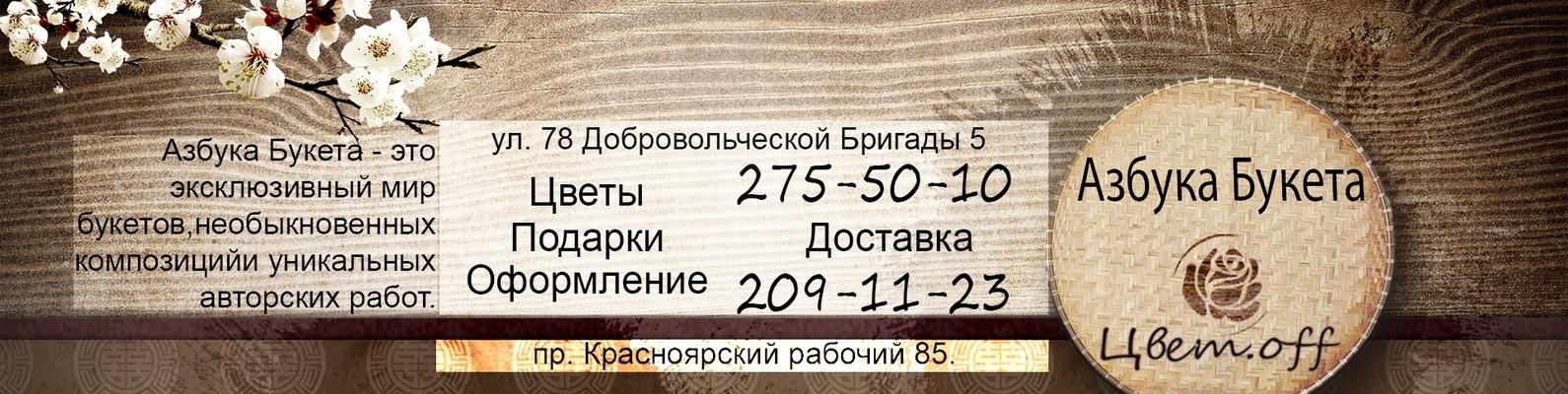 Цветы на заказ красноярск с доставкой в северном юбилей женщине лет
