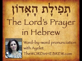 Learn the Lord's Prayer in Hebrew
