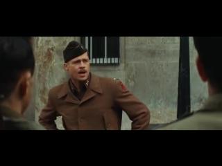 Отрывок из фильма Бесславные ублюдки. Речь Альдо Рейна.