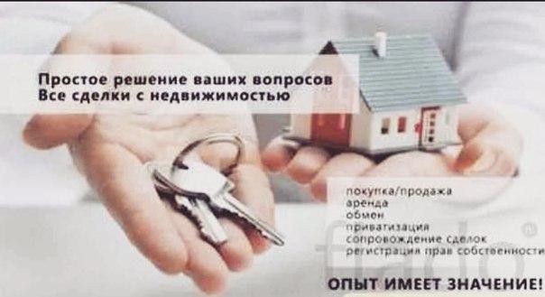 Обмен недвижимости как сделка 2017 обещал