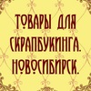 Товары для скрапбукинга. Новосибирск.