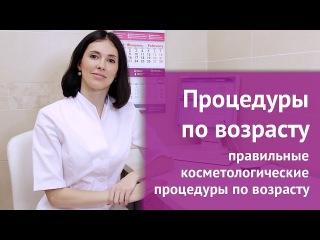 Советы косметолога - правильные процедуры по возрасту