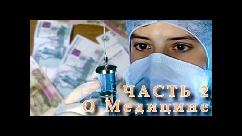 Фильм Две Самые Умные Бабки России Часть 2 О Медицине Премьера