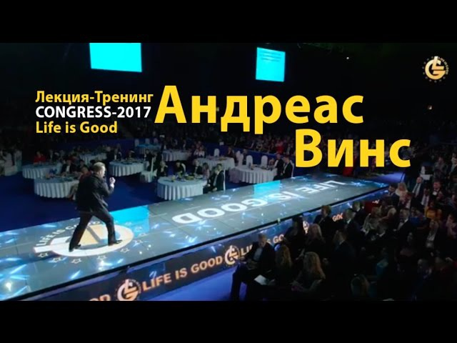 Тренинг Андреаса Винса на Конгрессе Life is Good 22 января 2017 ГЦКЗ Россия в Лужниках