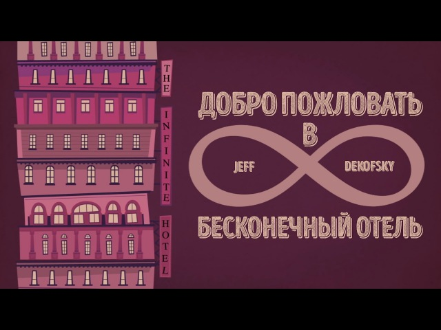 Парадокс бесконечного отеля [TED ED] Русская озвучка и перевод