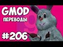 Garrys Mod Смешные моменты перевод 206 - Прикол с Ксероксом Гаррис Мод Prop Hunt