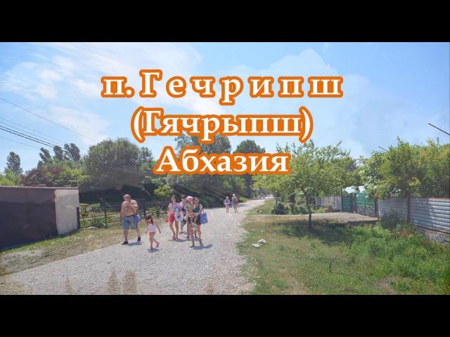 п Гечрипш Абхазия