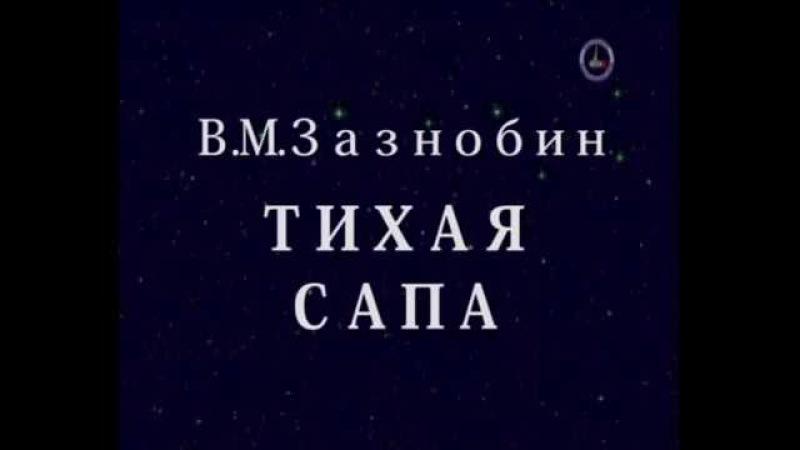 1998.11 Тихая сапа (Зазнобин В.М.)