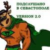 Подслушано в Севастополе Version 2.0