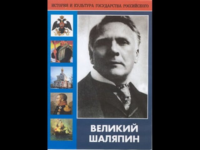 Великий Шаляпин Фильм 1 1992
