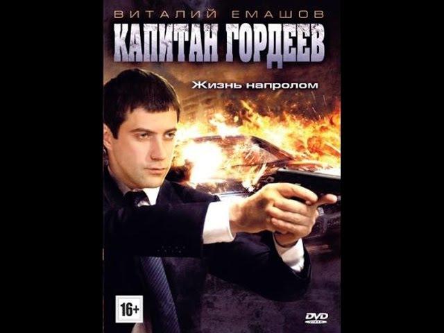 Капитан Гордеев: Золотая клетка (2 серия) (2010)