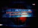 Криминальная Россия - Александр Солоник. Влюблённый киллер