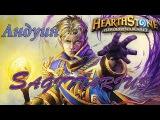 HearthStone - Стандартная игра - ЖрецPriest - Странные противники...