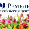 """Медицинский центр """"РЕМЕДИ"""""""