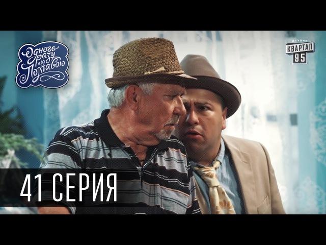 Одного разу під Полтавою 3 сезон Комедія 2016