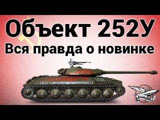 Объект 252У - Вся правда о новинке