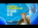 Анимационный фильм «Атлантида. Затерянный мир» на Канале Disney!