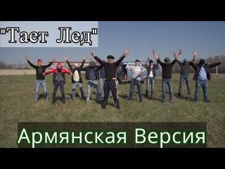 Марат Пашаян - Тает Лёд [Грибы ft. Армянская Версия ] Official Cover 2017