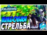 PALADINS - АНДРОКСУС САМАЯ БЫСТРАЯ РУКА НА МАНГРОВОМ БОЛОТЕ!!!
