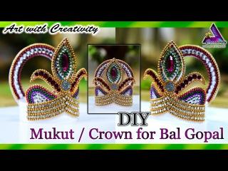 DIY : Mukut / Crown For Bal Gopal   Kundan mukut   Janmasthami   Art with Creativity 252