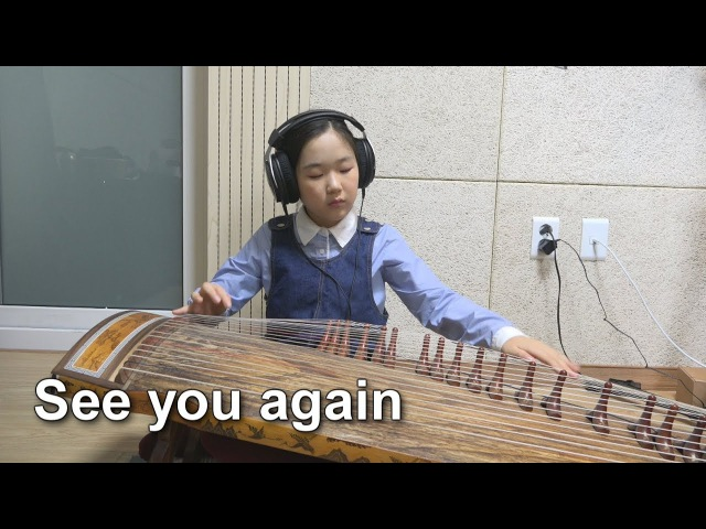 Wiz Khalifa - See You Again Cover (초등학생이 연주하는 가야금)