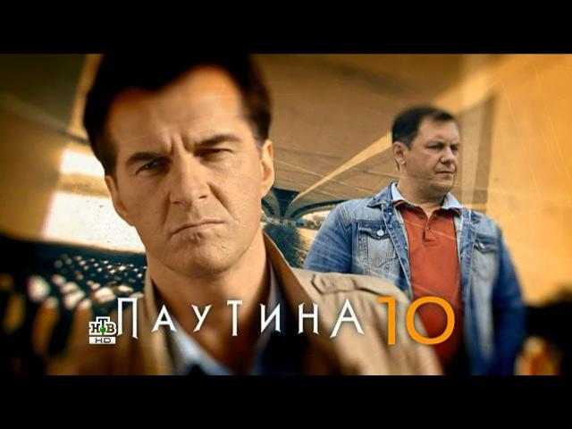 Паутина 10 сезон 8 серия