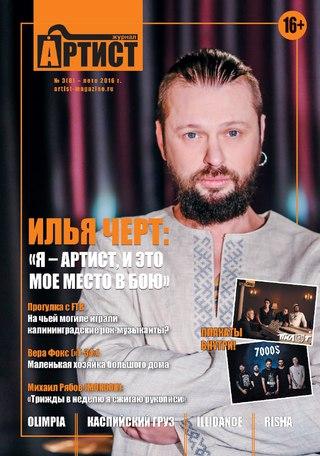 Журнал Артист - № 3 (8) 2016 г.