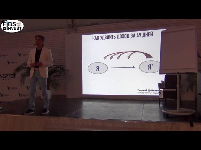 Евгений Дайнеко как ставить цели и мотивация на саммите Vertex FIBS мотивация