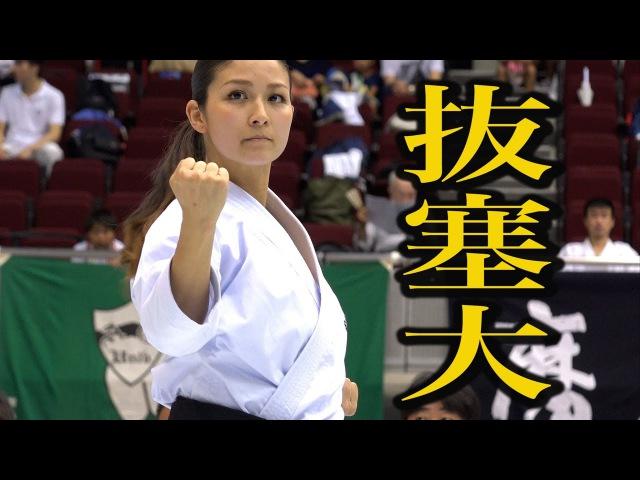 全国レベルのバッサイ大 Karate Kata Bassai Dai, JKA ALL JAPAN