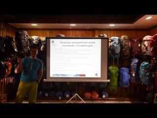 Лекция: Психологические аспекты подготовки альпинистов