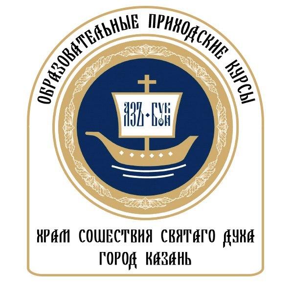Афиша Казань Образовательные курсы при Духосошественском
