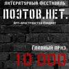 """Литературный фестиваль """"Поэтов.Нет."""""""