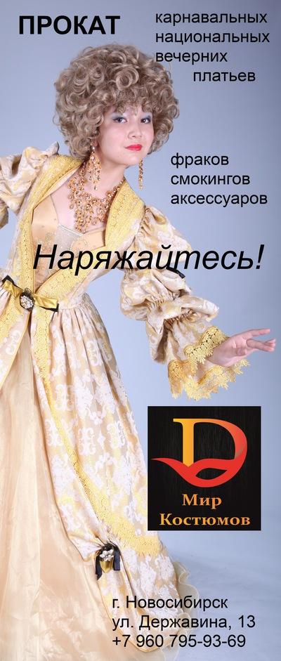 a20f9bbd2ff7 Прокат костюмов в Новосибирске | Дилижанс-Шоу | ВКонтакте