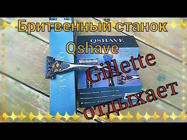 Бритвенный станок Qshave Gillette отдыхает