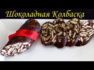 ОOOчень ВКУСНАЯ Шоколадная колбаса с орехами ДЕСЕРТ ЗА 5 МИНУТ на скорую руку к чаю